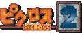 Picross 2 logo.png