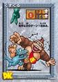 DKC CGI Card - Throw Donkey Klaptrap.png