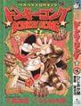 DKC GCI - CoroCoro Manga 2.jpg
