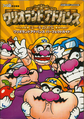 Japanese Yellow Guide Front - Wario Land 4.png